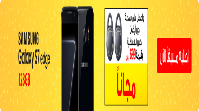 أحدث عروض مكتبة جرير السعودية اليوم – سعر جوال Samsung Galaxy S7 edge بعروض مكتبة جرير السعودية اليوم