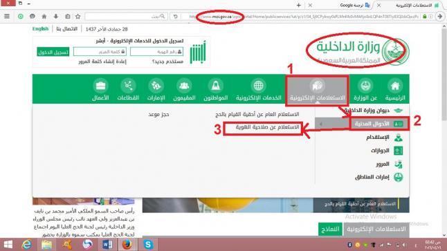 الاستعلام عن صلاحية الهوية الوطنية للسعوديين من وزارة الداخلية