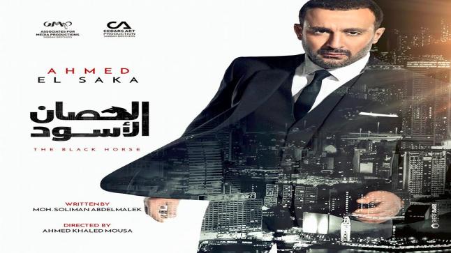 مواعيد مسلسل الحصان الأسود على MBC مصر
