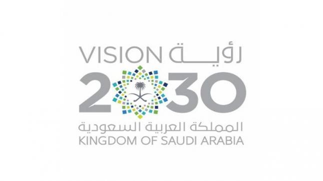 رؤية السعودية 2030 ، الأمير محمد بن سلمان يطلق رؤية المملكة 2030