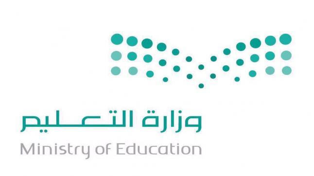 شعار وزارة التعليم الجديد 1438 صورة واضحة