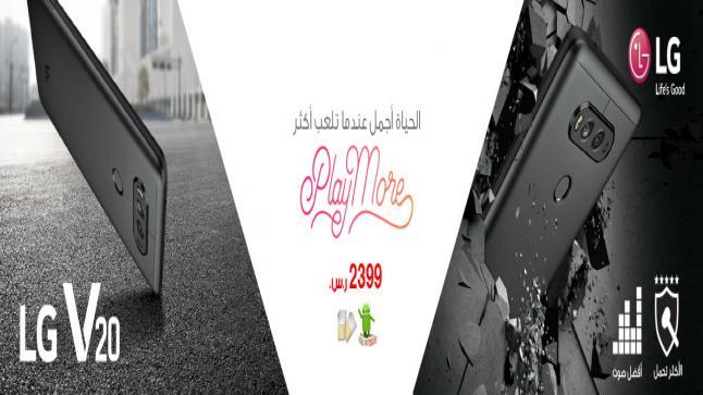 سعر جوال LG V20 بعروض مكتبة جرير السعودية – أحدث عروض مكتبة جرير السعودية اليوم