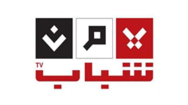 تردد قناة يمن شباب الجديد 2017 على النايل سات عربسات Yemen Shbab Tv