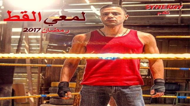 مواعيد عرض مسلسل لمعي القط على MBC مصر