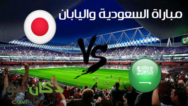 نتيجة مباراة السعودية واليابان في إياب تصفيات كاس العالم 2018
