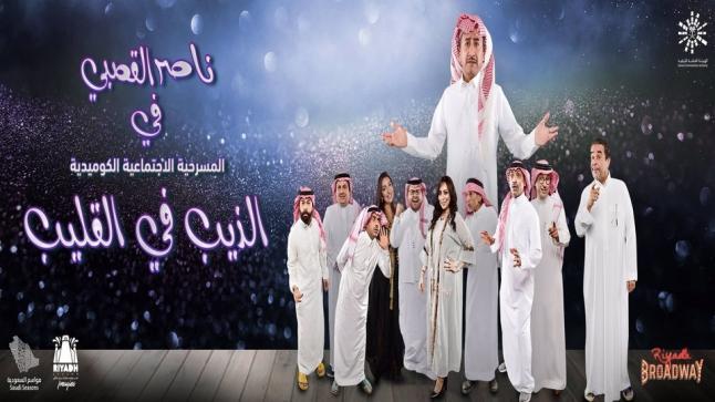 """مسرحية """"الذيب في القليب"""" عاصفة إنتقادات تلاحق ناصر القصبي"""