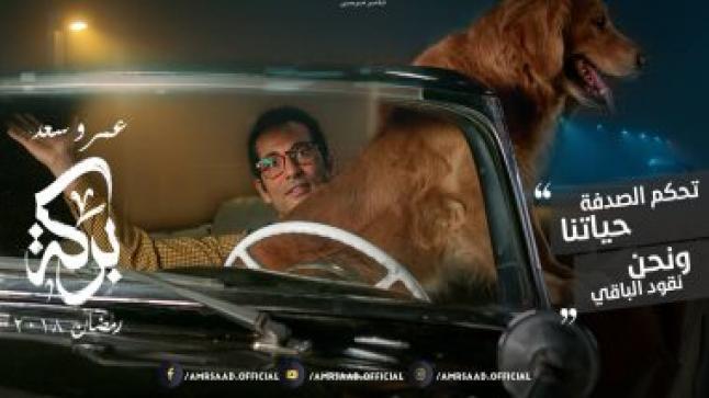 مسلسل بركة في رمضان 2019 بطولة عمرو سعد