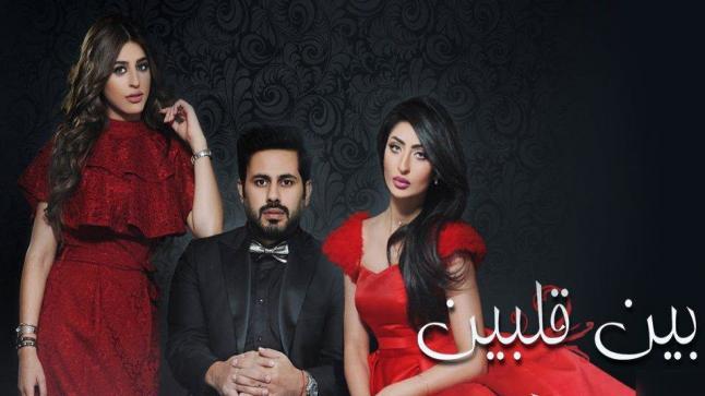 موعد مسلسل بين قلبين بتواجد الثنائي عبدالله بوشهري وصمود الكندري!