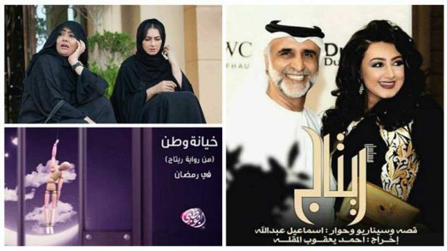 موعد مسلسل خيانة وطن الإماراتي تأليف الكاتبة ريتاج