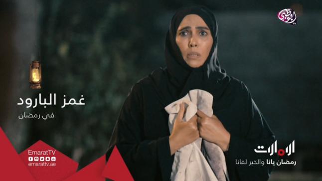 أوقات عرض مسلسل غمز البارود على قناة الإمارات وأبو ظبي دراما