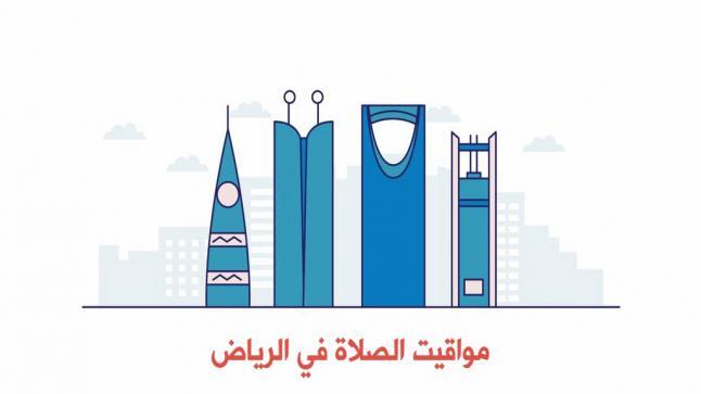 مواقيت الصلاة في الرياض لشهر رمضان 1441 مواعيد امساكية الاذان اليومية