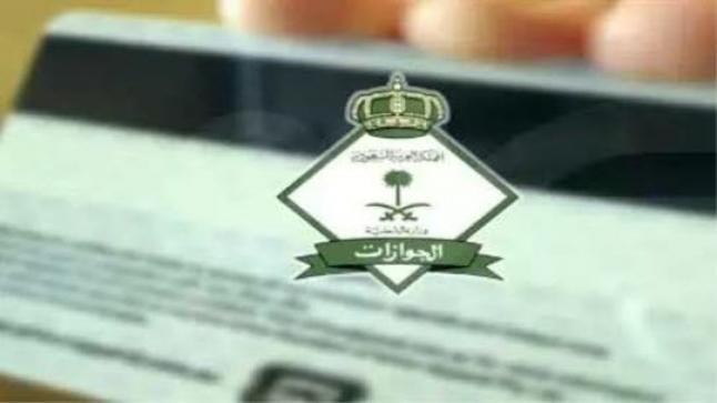 الجوازات تؤكد : هوية مقيم ليست تأشيرة دخول دول الخليج العربي