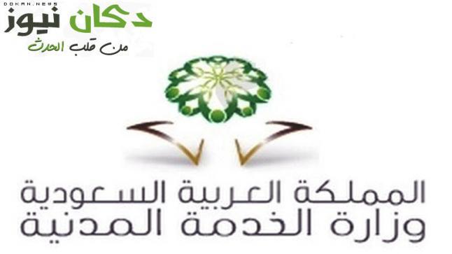اسماء مرشحات الوظائف التعليمية 1437 / 1438 من وزارة الخدمة المدنية