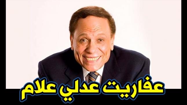 """مسلسل """"عفاريت عدلي علام"""" في رمضان 2017 بطولة عادل إمام"""