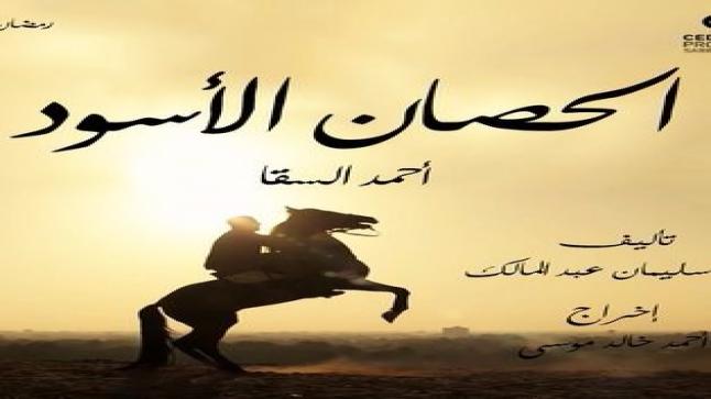 """مسلسل """"الحصان الأسود"""" في رمضان 2017 بطولة أحمد السقا"""