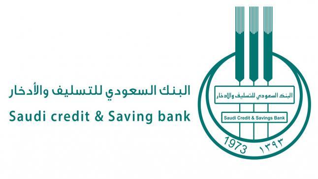 بنك التسليف والادخار السعودي يفتتح خدمات جديدة للجميع