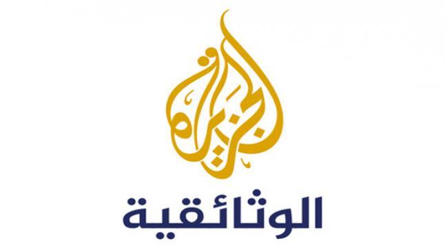 تردد قناة الجزيرة الوثائقية 2016 الجديد نايل سات عربسات Al Jazeera Documentary