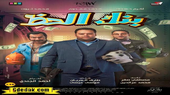 فيلم بنك الحظ في شم النسيم بطولة أكرم حسني