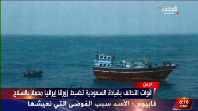 التحالف العربي يضبط شحنة اسلحة ايرانية ببحر العرب