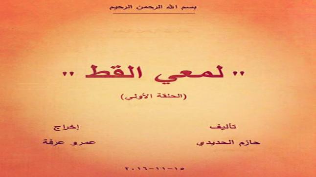 محمد إمام في رمضان 2017 مسلسل لمعي القط