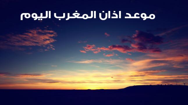 موعد اذان المغرب اليوم 3 رمضان 1437 هـ الموافق 08 / 06 / 2016 مـ بجميع المدن حول العالم