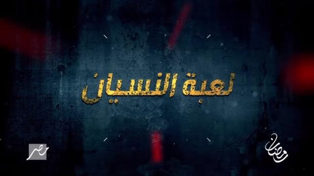 احداث مسلسل لعبة النسيان في رمضان 2020