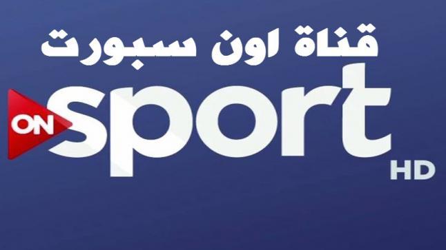 تردد قناة اون سبورت الجديد 2016 اتش دي نايل سات عربسات On Sport Tv