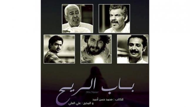 مواعيد اوقات عرض مسلسل باب الريح الكويتي