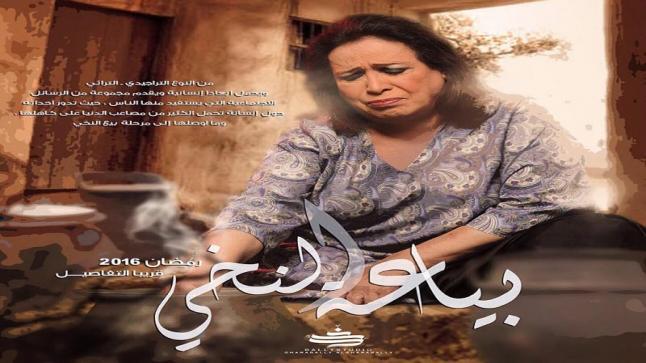 مواعيد عرض مسلسل بياعة النخي التراجيدي التراثي في رمضان 2016