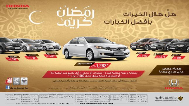 عروض وكالة عبدالله هاشم على سيارات هوندا 2016 لشهر رمضان المبارك