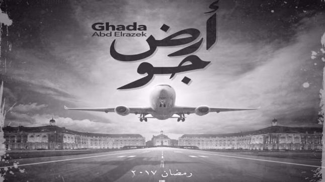 مسلسل أرض جو في رمضان بطولة غادة عبد الرازق