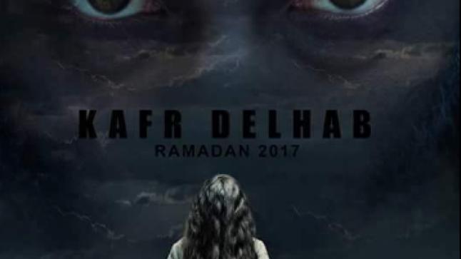 """مسلسل يوسف الشريف رمضان 2017 """"كفر دلهاب"""""""