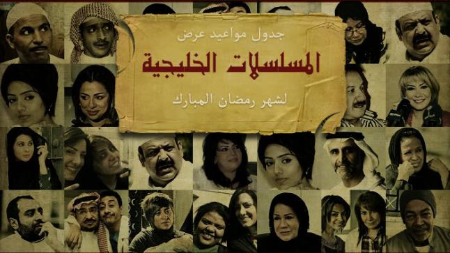 مسلسلات رمضان الخليجية 2016 وقنوات العرض وأوقاتها