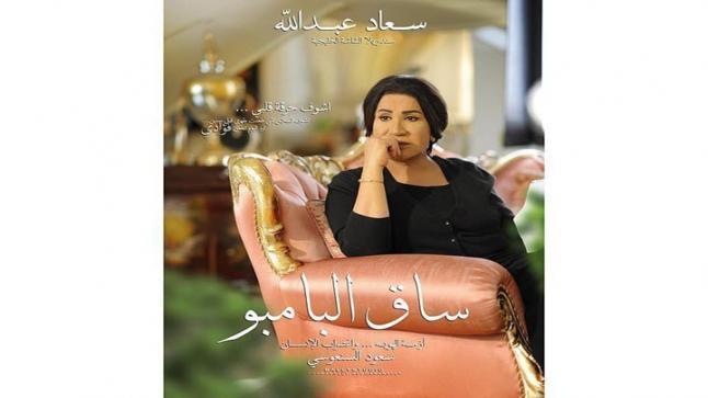 موعد مسلسل ساق البامبو الكويتي ، توقيت عرض ساق البامبو والقنوات الناقلة له