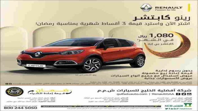 عروض اسعار سيارات رينو 2016 الفرنسية من وكيلها بالسعودية ...