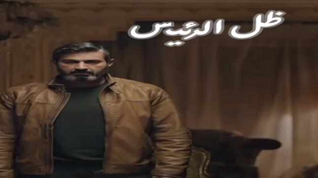مواعيد عرض مسلسل ظل الرئيس على النهار