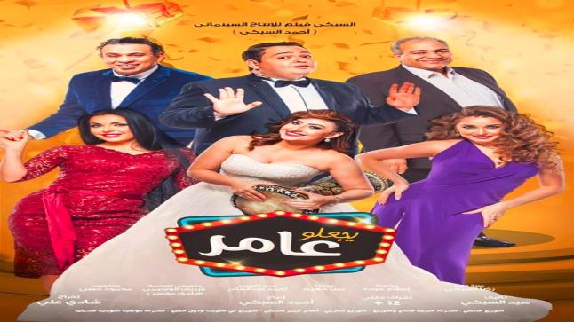 فيلم يجعله عامر بطولة أحمد رزق في 12 ابريل