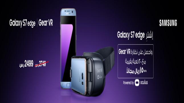 سعر جوال Samsung Galaxy S7 edge بعروض مكتبة جرير السعودية اليوم الأحد 11 ديسمبر 2016