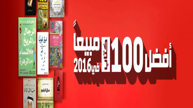 أحدث عروض مكتبة جرير السعودية اليوم – تعرف على أفضل 100 كتاب مبيعاً في 2016 بجرير