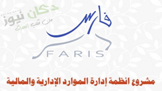 التسجيل في نظام فارس لاول مرة Fares System Registration