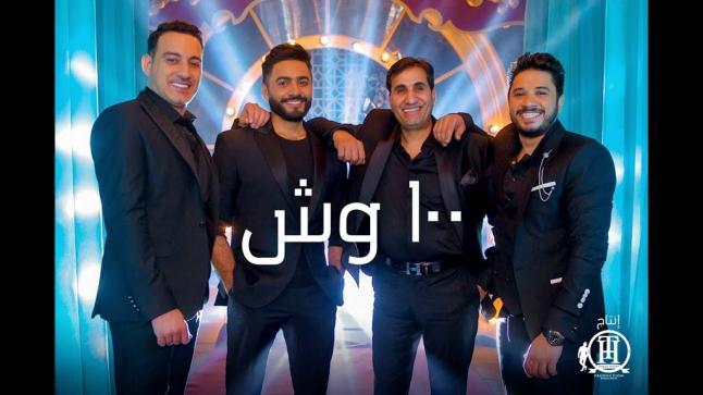 حفل كاملة أبو ذكري تجمعع أبطال مسلسل 100 وش