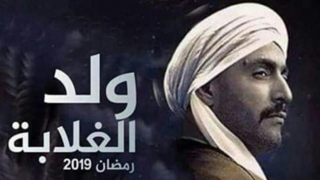 البوستر الدعائي لـ مسلسل ولد الغلابة بطولة أحمد السقا
