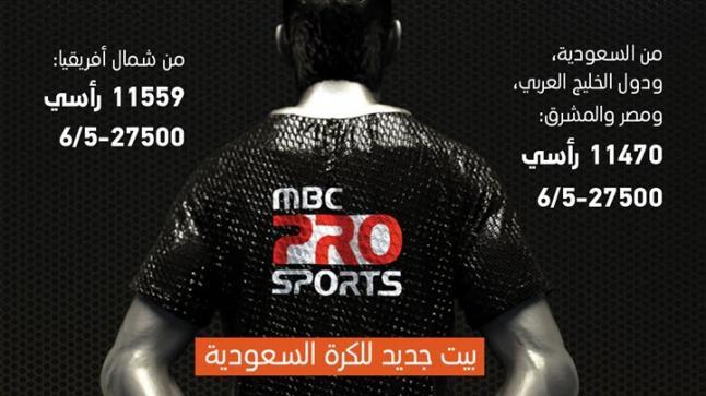 تردد قناة ام بي سي برو سبورت الجديد 2016 تردد برو سبورت عربسات نايل سات MBC Pro Sports