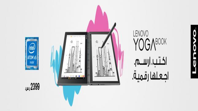 أحدث عروض مكتبة جرير السعودية اليوم – سعر lenovo yoga book بعروض جرير السعودية