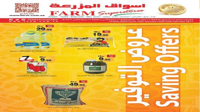 أحدث عروض أسواق المزرعة جدة السعودية اليوم الخميس 19 يناير 2017 وحتى 25 يناير 2017