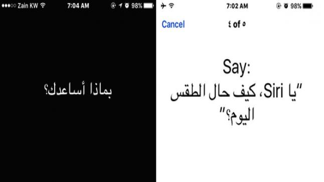 إطلاق تحديث للمساعد الصوتي Siri لدعم اللغة العربية