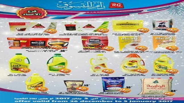 أحدث عروض أسواق رامز الاحساء السعودية اليوم الاثنين 26/12/2016 وحتى 5/1/2017