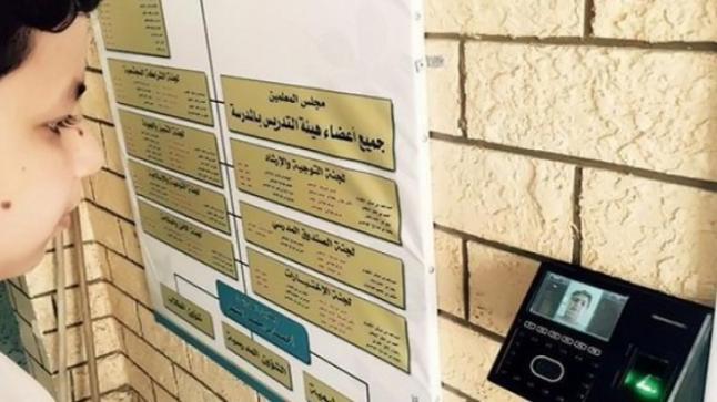 مدارس مكة المكرمة تبدأ تطبيق نظام بصمة الوجه للطلاب