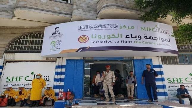 """افتتاح مركز """"شفاك"""" في محافظة تعز لمواجهة كورونا"""