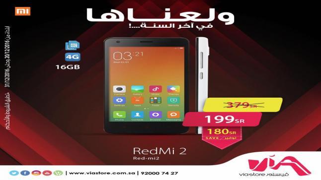 أحدث عروض فيا ستور السعودية اليوم وحتى 31 ديسمبر 2016 – تخفيضات على أسعار جوالات Xiaomi بعروض فيا ستور السعودية
